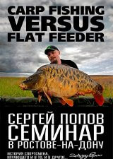 Carp Fishing vs Flat Feeder (2018)