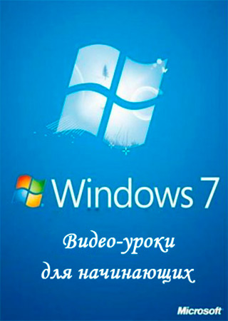 Курс Windows 7 для начинающих (2015)