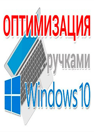 Оптимизация Windows 10 (2018)