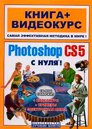 Photoshop CS5 с нуля (2011)